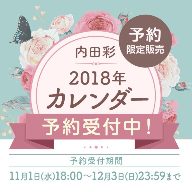 Bnr_calendar2018