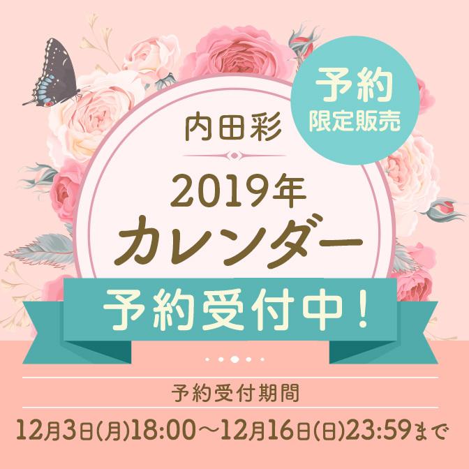 Bnr_calendar2019__1_
