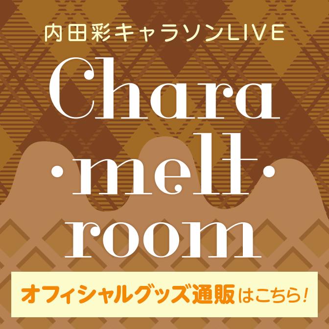 Bnr_charameltroom_goods__1_